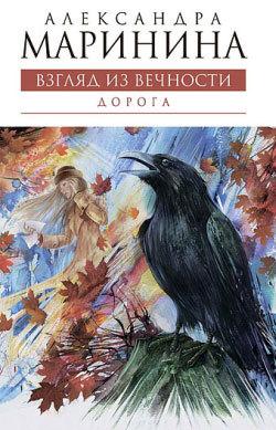 обложка электронной книги Дорога