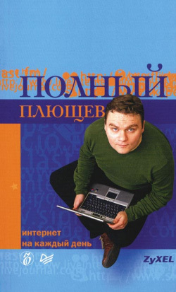 Полный Плющев. Интернет на каждый день LitRes.ru 49.000