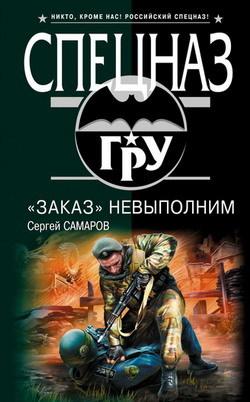 Сергей Самаров «Заказ» невыполним сергей самаров возраст гнева