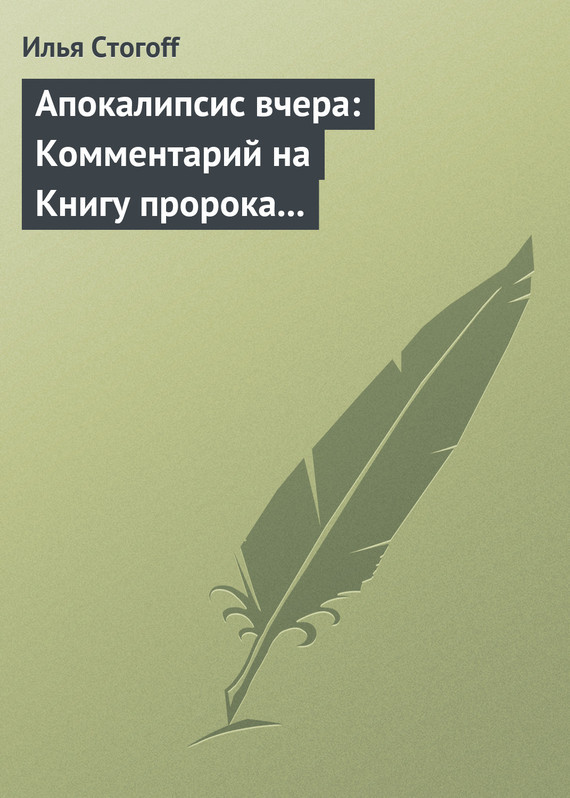 Илья Стогоff бесплатно