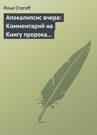 Стогоff, Илья  - Апокалипсис вчера: Комментарий на Книгу пророка Даниила