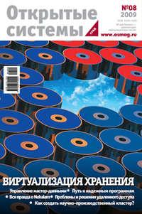 системы, Открытые  - Открытые системы. СУБД №08/2009