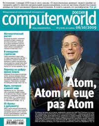 системы, Открытые  - Журнал Computerworld Россия №31/2009