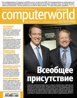 Открытые системы Журнал Computerworld Россия №32/2009 микроавтобус газель 2010 года пробег 90 тыс км за сколько можно продать