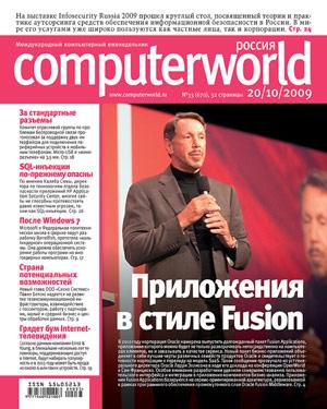 Журнал Computerworld Россия №33/2009