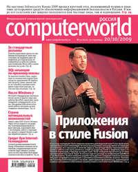 - Журнал Computerworld Россия №33/2009