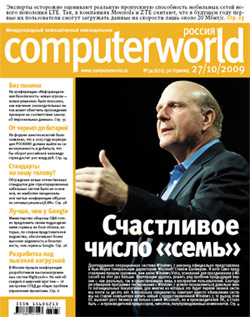 Журнал Computerworld Россия №34/2009