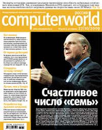 системы, Открытые  - Журнал Computerworld Россия &#847034/2009