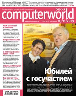 Журнал Computerworld Россия №35/2009