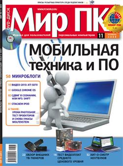 Обложка книги Журнал «Мир ПК» №11/2009, автор ПК, Мир