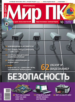 Мир ПК Журнал «Мир ПК» №10/2009 последнее лето