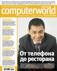 - Журнал Computerworld Россия &#847038/2009