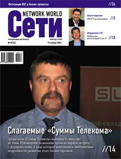 Сети / Network World №10/2009 ( Открытые системы  )