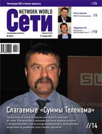системы, Открытые  - Сети / Network World №10/2009