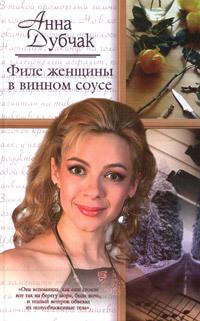 Филе женщины в винном соусе LitRes.ru 33.000