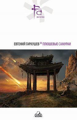 захватывающий сюжет в книге Евгений Гаркушев