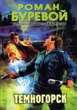 Роман Буревой