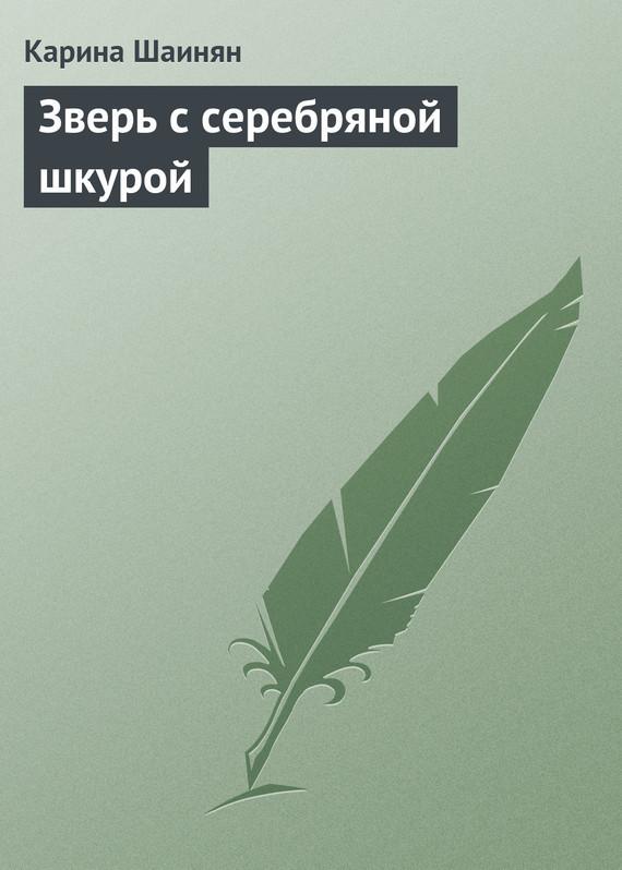 Карина Шаинян Зверь с серебряной шкурой карина шаинян зеленый палец