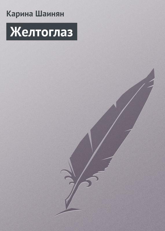Карина Шаинян Желтоглаз карина шаинян зеленый палец