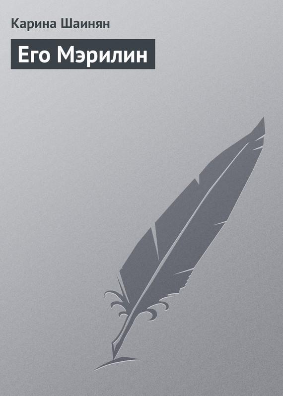 Карина Шаинян Его Мэрилин карина шаинян зеленый палец