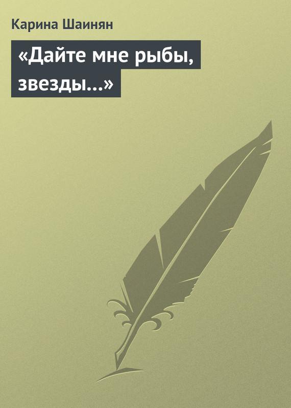 Карина Шаинян «Дайте мне рыбы, звезды…» карина шаинян зеленый палец