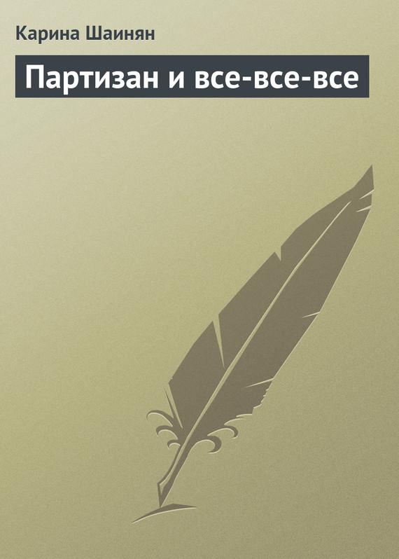 Карина Шаинян Партизан и все-все-все карина шаинян зеленый палец