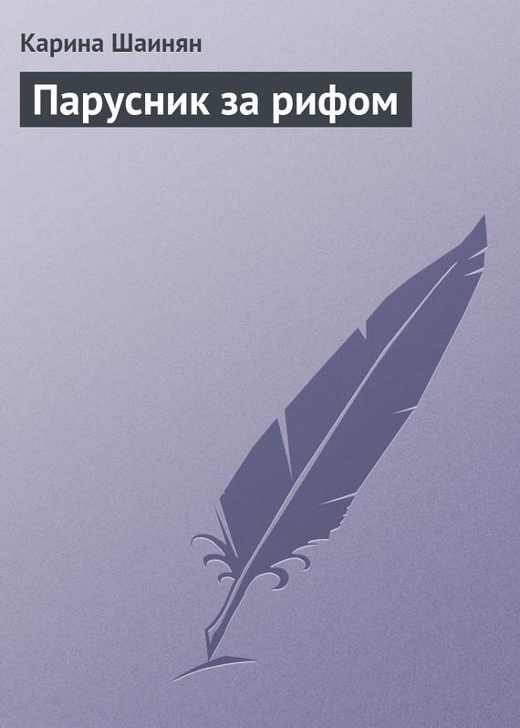 Карина Шаинян Парусник за рифом карина шаинян зеленый палец