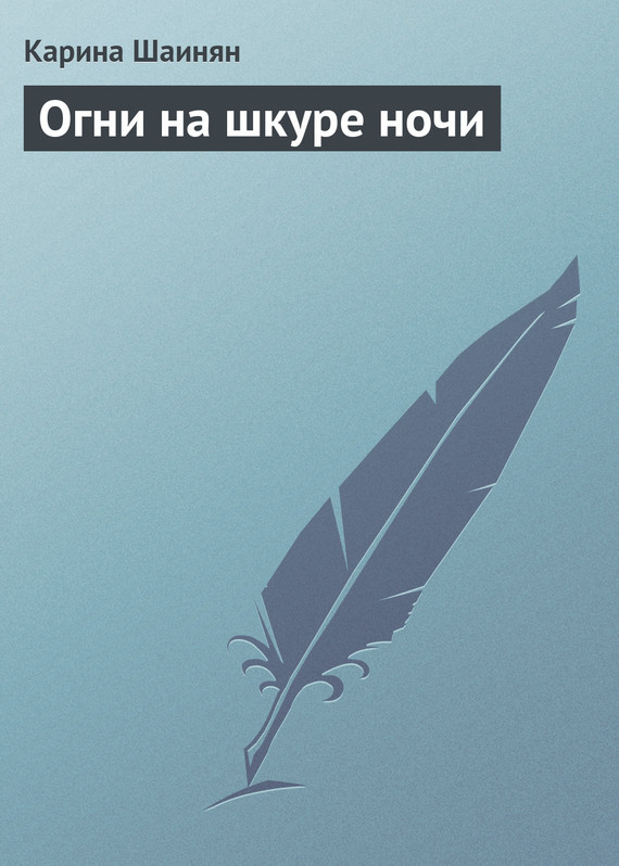 Карина Шаинян Огни на шкуре ночи карина шаинян зеленый палец