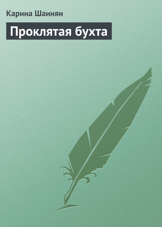 Карина Шаинян Проклятая бухта карина шаинян зеленый палец