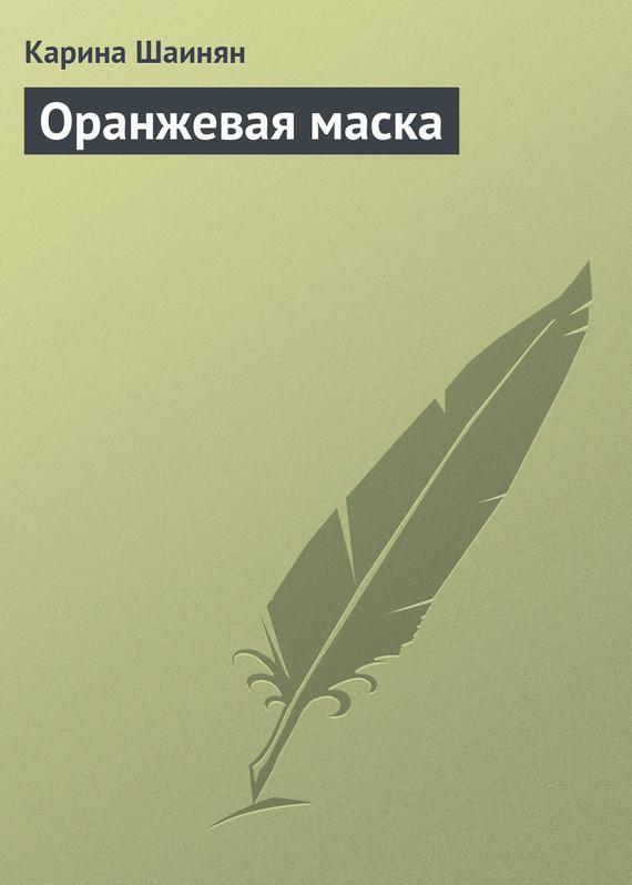 Карина Шаинян Оранжевая маска карина шаинян зеленый палец
