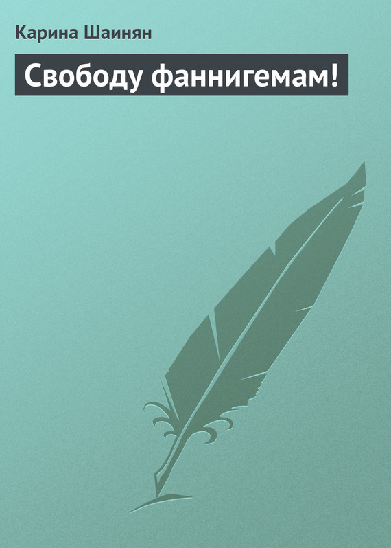 Карина Шаинян Свободу фаннигемам! карина шаинян зеленый палец