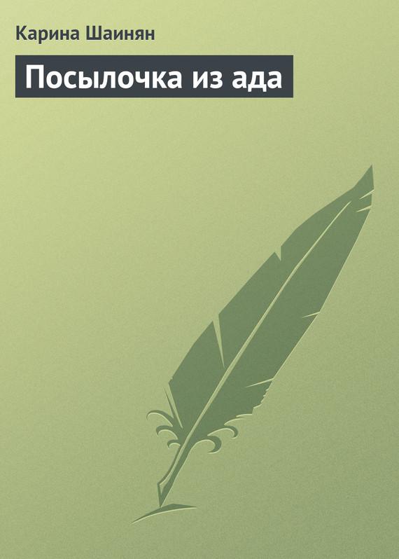 Карина Шаинян Посылочка из ада карина шаинян зеленый палец
