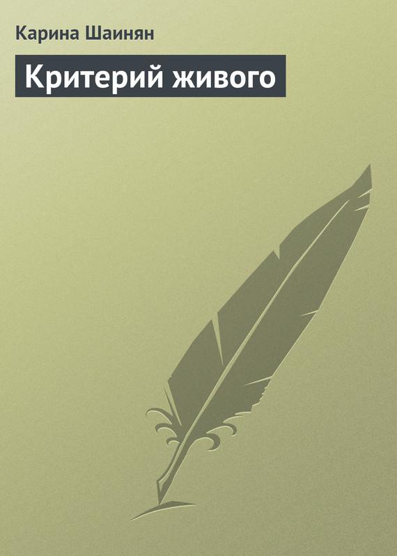 Карина Шаинян Критерий живого карина шаинян зеленый палец