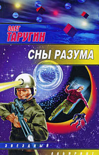 Таругин, Олег  - Сны разума