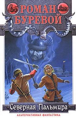 Обложка книги Северная Пальмира, автор Буревой, Роман
