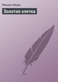Окунь, Михаил  - Золотая клетка