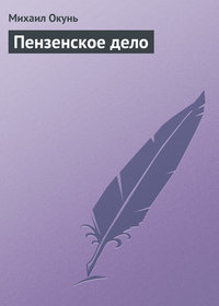 Окунь, Михаил  - Пензенское дело
