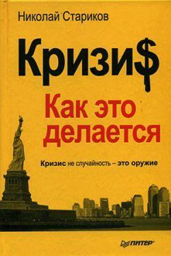 Скачать Николай Стариков бесплатно КризиS Как это делается