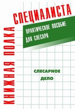 Евгений Костенко - Слесарное дело: Практическое пособие для слесаря