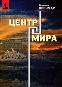 Кречмар, Михаил  - Центр мира