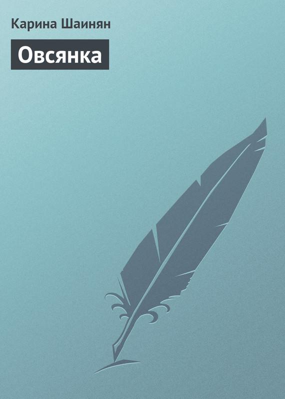 Карина Шаинян Овсянка карина шаинян зеленый палец