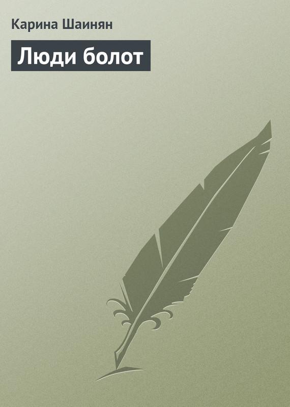 Карина Шаинян Люди болот карина шаинян зеленый палец