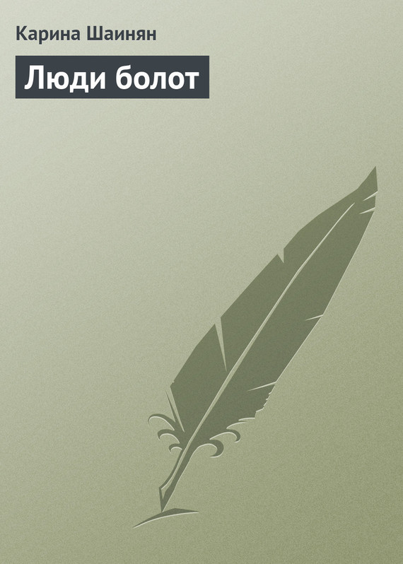 напряженная интрига в книге Карина Шаинян