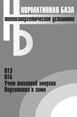 Коллектив авторов Теплоэнергетические установки. Сборник нормативных документов