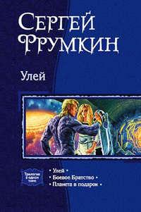 Фрумкин, Сергей  - Улей