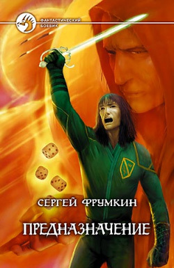 Сергей Фрумкин Предназначение сергей баричев петергофская дорога – 2