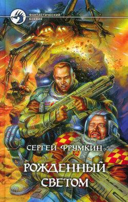 Сергей Фрумкин Рожденный Светом сергей майдуков родная кровь