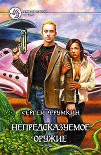 Фрумкин, Сергей  - Непредсказуемое оружие