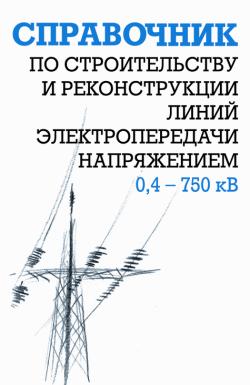Ефим Гологорский Справочник по строительству и реконструкции линий электропередачи напряжением 0,4–750 кВ атс panasonic kx tem824ru аналоговая 6 внешних и 16 внутренних линий предельная ёмкость 8 внешних и 24 внутренних линий
