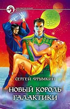 Скачать Новый Король Галактики бесплатно Сергей Фрумкин